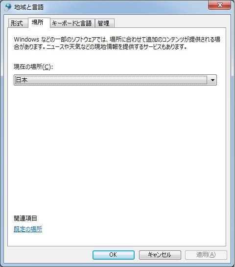 【形式】を『日本』に設定