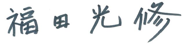 福田光修署名