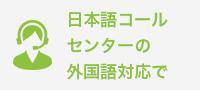 日本語コールセンターの外国語対応で